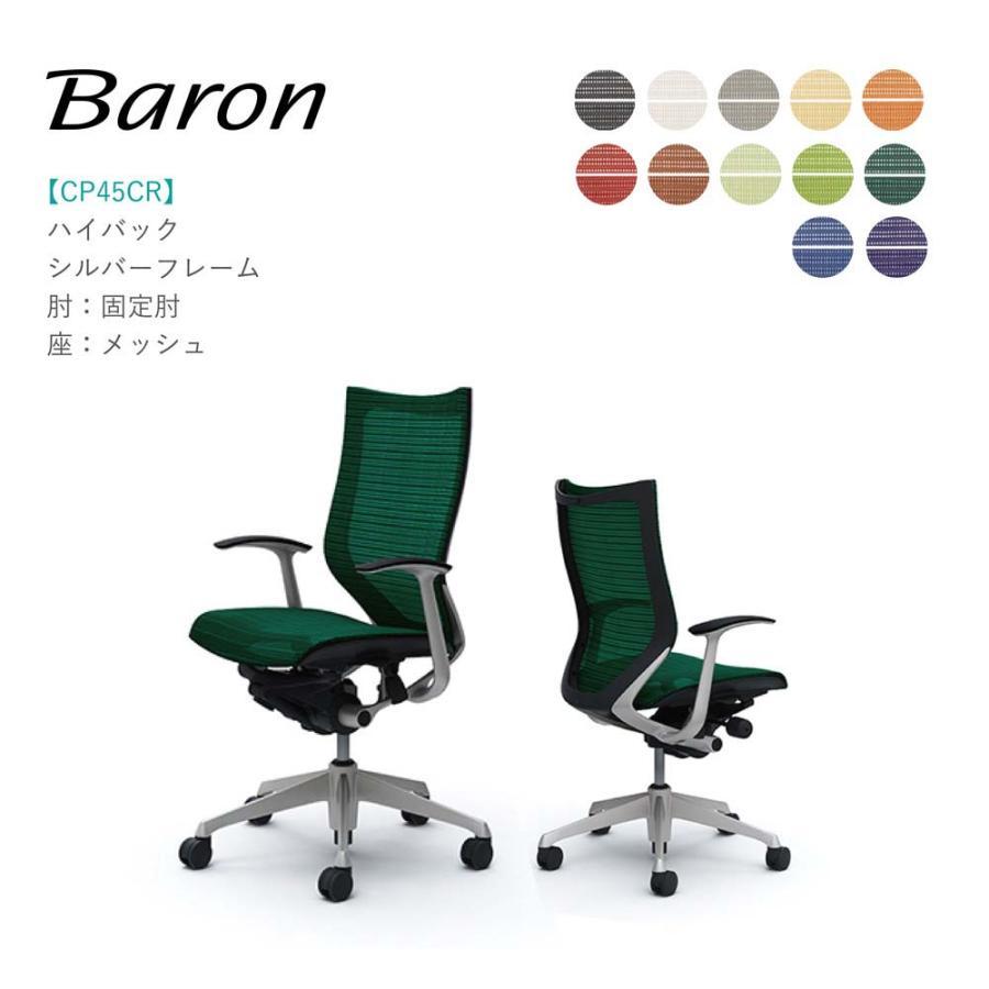 オフィスチェア オカムラ バロン ハイバック CP45CR CP45CW固定肘 シルバーフレーム 座:メッシュ|soho-honpo