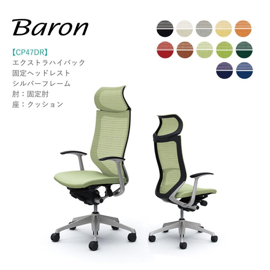 オフィスチェア オカムラ バロン EXハイバック固定ヘッドレストタイプ CP47DR CP47DW 固定肘 シルバーフレーム 座:クッション|soho-honpo