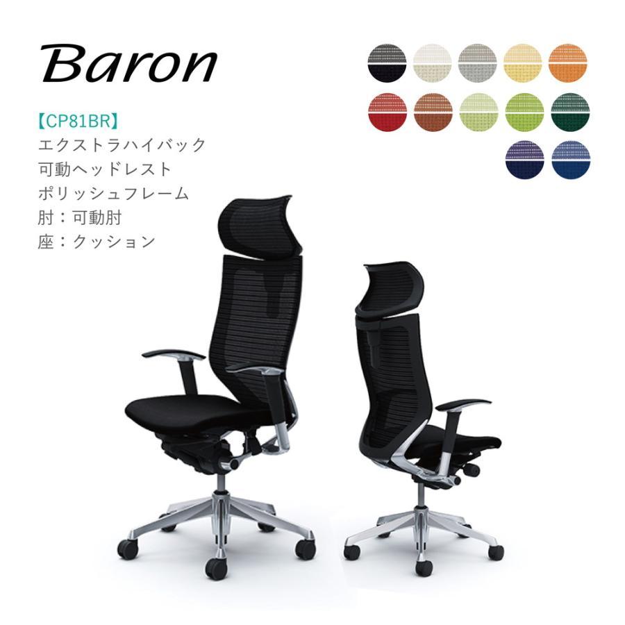 オフィスチェア オカムラ バロン EXハイバック可動ヘッドレストタイプ CP81BR CP81BW可動肘 ポリッシュフレーム 座:クッション
