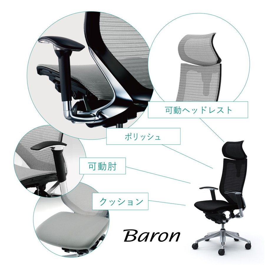 オフィスチェア オカムラ バロン EXハイバック可動ヘッドレストタイプ CP81BR CP81BW可動肘 ポリッシュフレーム 座:クッション|soho-honpo|03