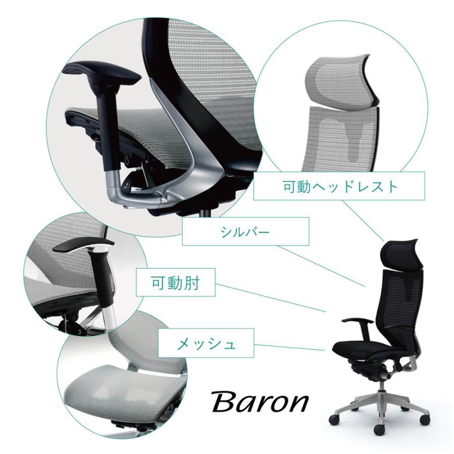 オフィスチェア オカムラ バロン EXハイバック可動ヘッドレストタイプ CP81CR CP81CW可動肘 シルバーフレーム 座:メッシュ|soho-honpo|03
