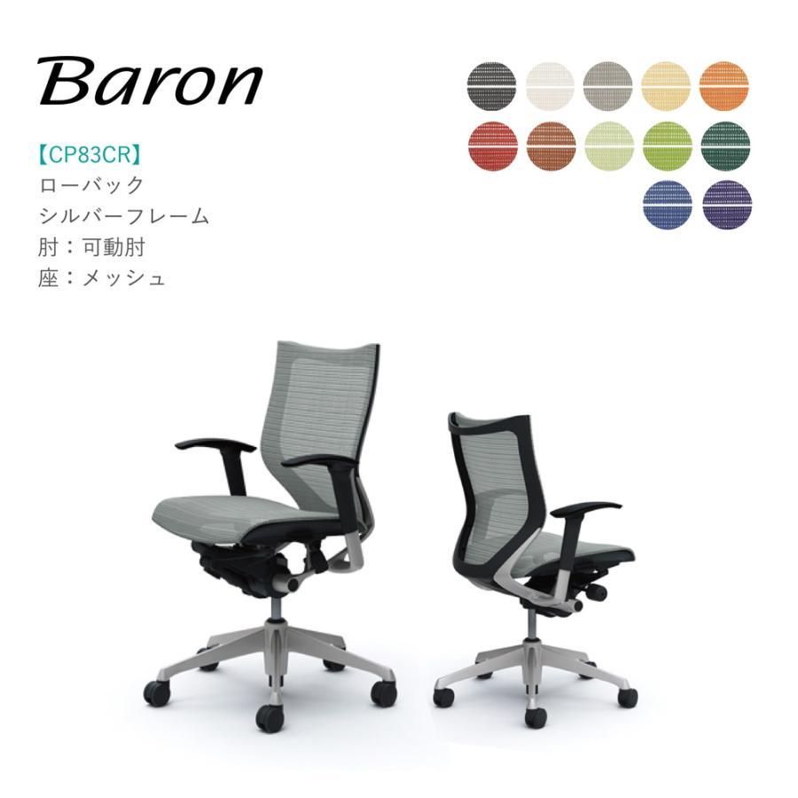 オフィスチェア オカムラ バロン ローバック CP83CR CP83W可動肘 シルバーフレーム 座:メッシュ soho-honpo