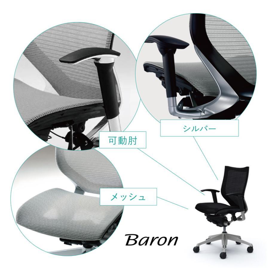 オフィスチェア オカムラ バロン ローバック CP83CR CP83W可動肘 シルバーフレーム 座:メッシュ soho-honpo 02