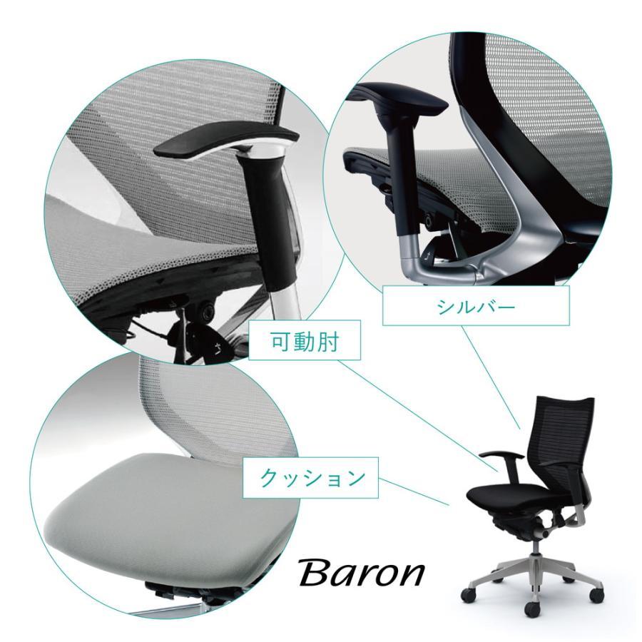 オフィスチェア オカムラ バロン ローバック CP83DR CP83DW可動肘 シルバーフレーム 座:クッション|soho-honpo