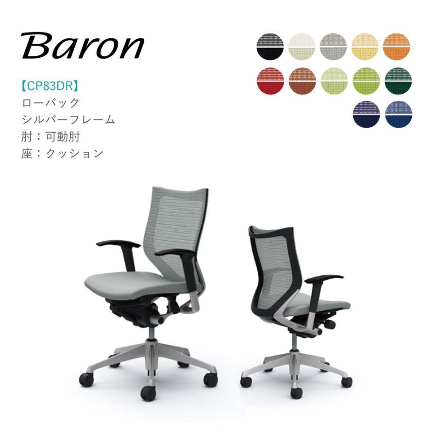 オフィスチェア オカムラ バロン ローバック CP83DR CP83DW可動肘 シルバーフレーム 座:クッション|soho-honpo|05