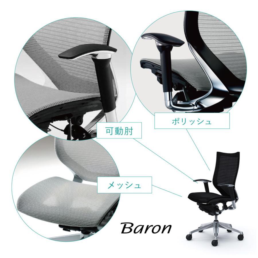 オフィスチェア オカムラ バロン ハイバック CP85AR CP85AW可動肘 ポリッシュフレーム 座:メッシュ|soho-honpo|02