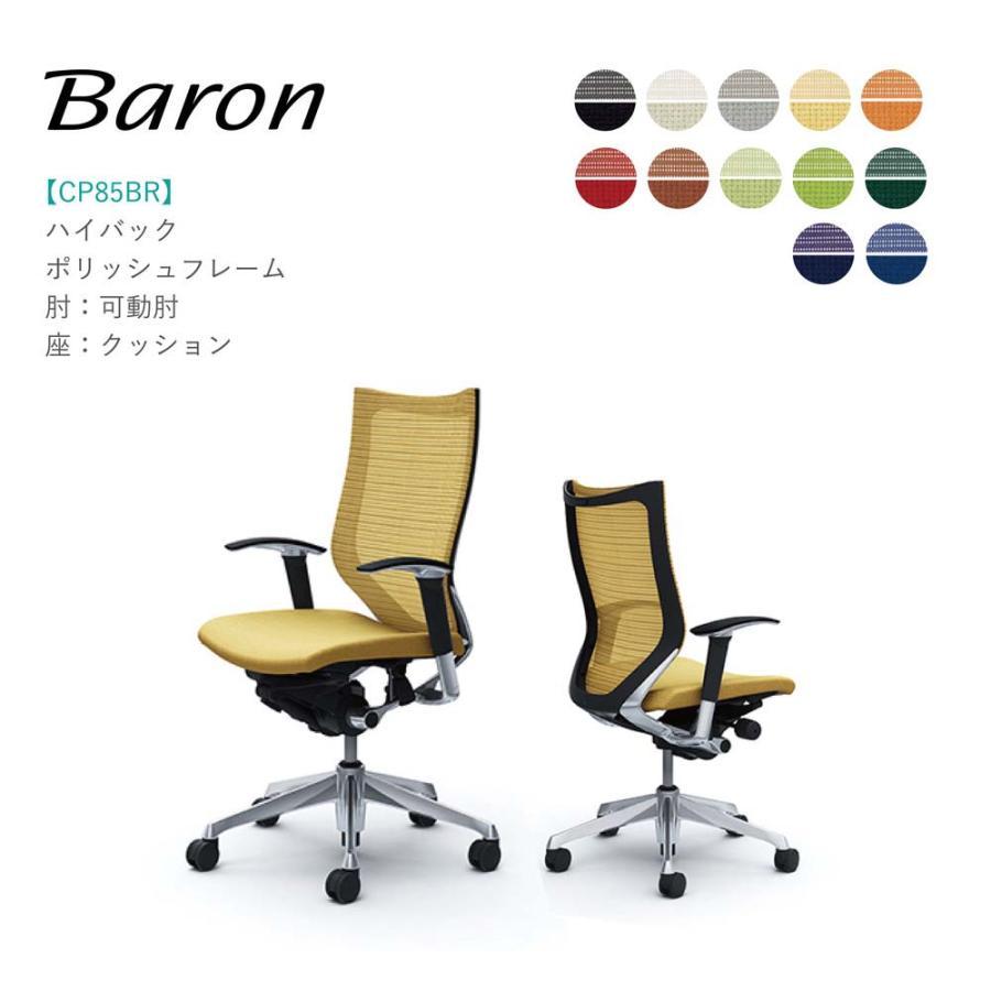 オフィスチェア オカムラ バロン ハイバック CP85BR CP85BW可動肘 ポリッシュフレーム 座:クッション|soho-honpo