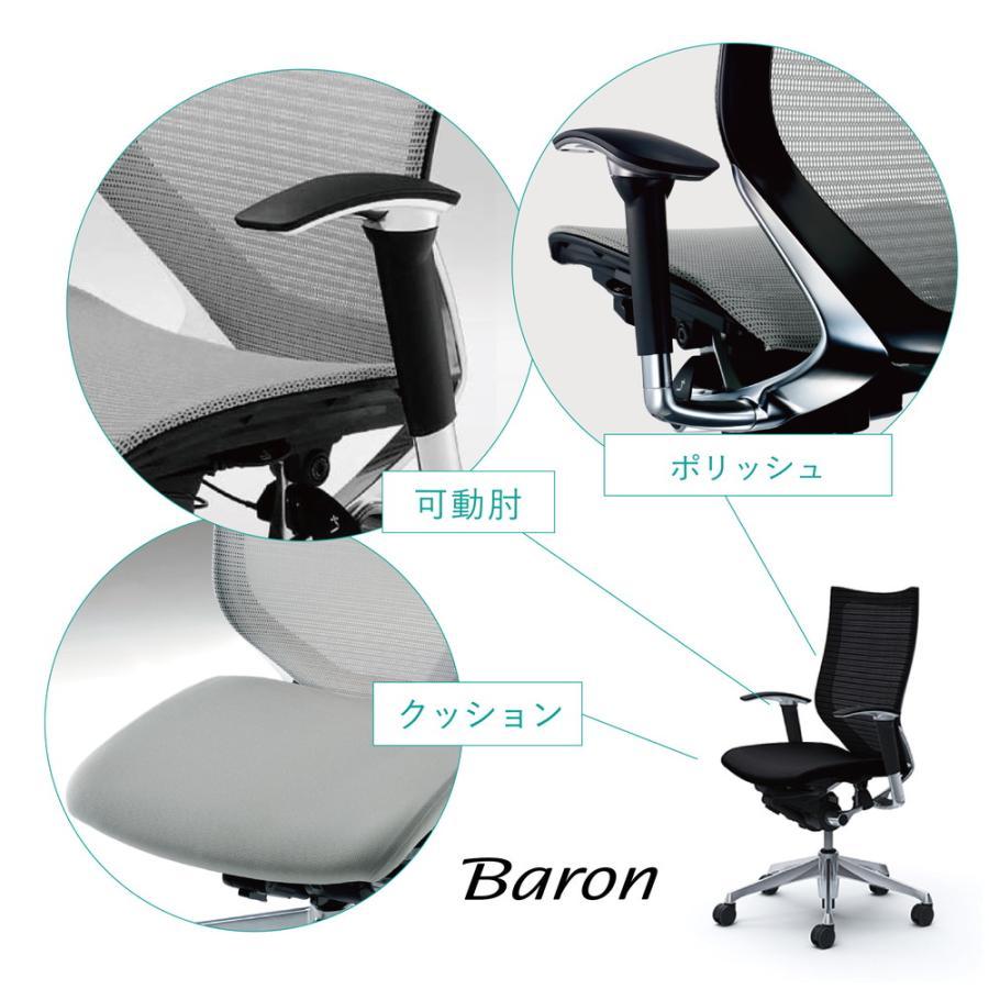 オフィスチェア オカムラ バロン ハイバック CP85BR CP85BW可動肘 ポリッシュフレーム 座:クッション|soho-honpo|02