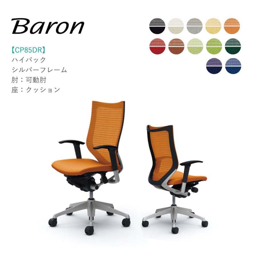 オフィスチェア オカムラ バロン ハイバック CP85DR CP85DW 可動肘 シルバーフレーム 座:クッション soho-honpo