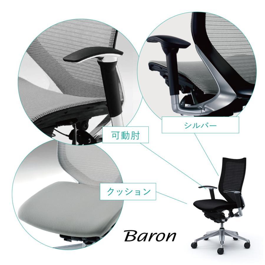 オフィスチェア オカムラ バロン ハイバック CP85DR CP85DW 可動肘 シルバーフレーム 座:クッション soho-honpo 02