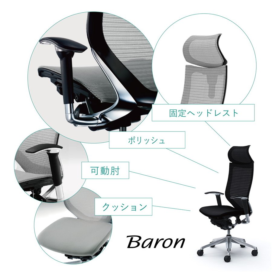 オフィスチェア オカムラ バロン EXハイバック固定ヘッドレストタイプ CP87BR CP87BW可動肘 ポリッシュフレーム 座:クッション soho-honpo 02