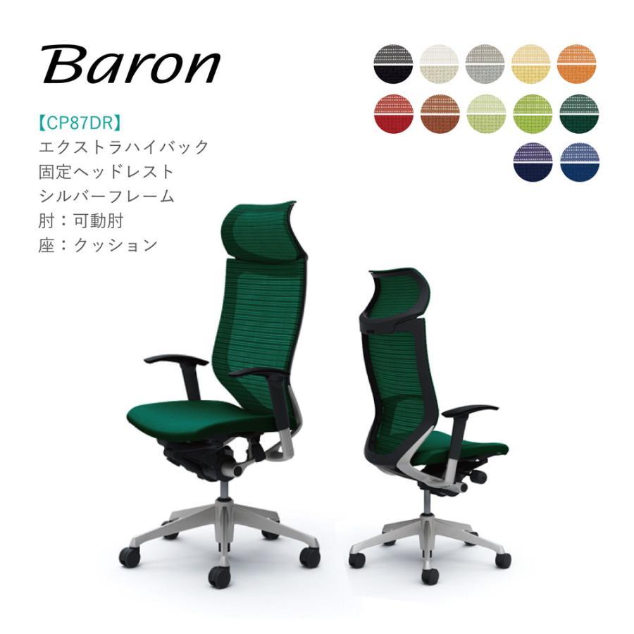オフィスチェア オカムラ バロン EXハイバック固定ヘッドレストタイプ CP87DR CP87DW可動肘 シルバーフレーム 座:クッション soho-honpo