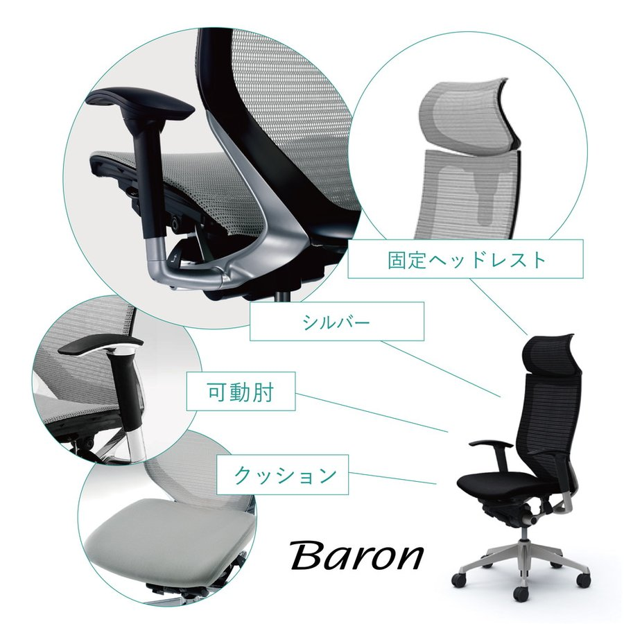 オフィスチェア オカムラ バロン EXハイバック固定ヘッドレストタイプ CP87DR CP87DW可動肘 シルバーフレーム 座:クッション soho-honpo 02