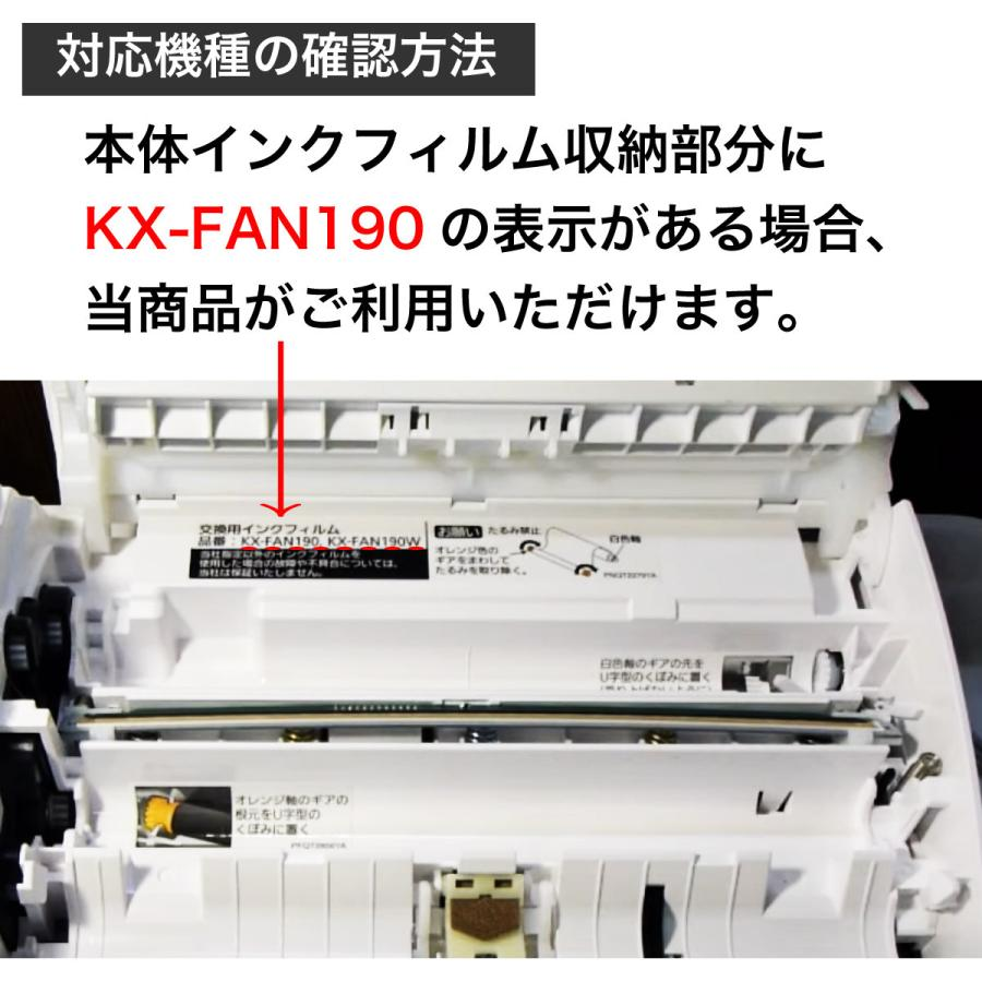 普通紙 ファックス機 FAX インク リボン パナソニック 用 KX-FAN190 互換 インクフィルム 汎用品 soho-partner 02