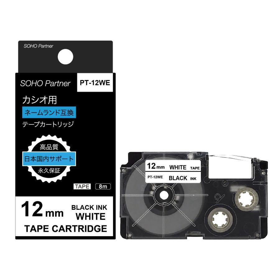 12mm 白地黒文字 カシオ用 ネームランド互換 テープ カートリッジ PT-12WE (XR-12WE 互換)|soho-partner