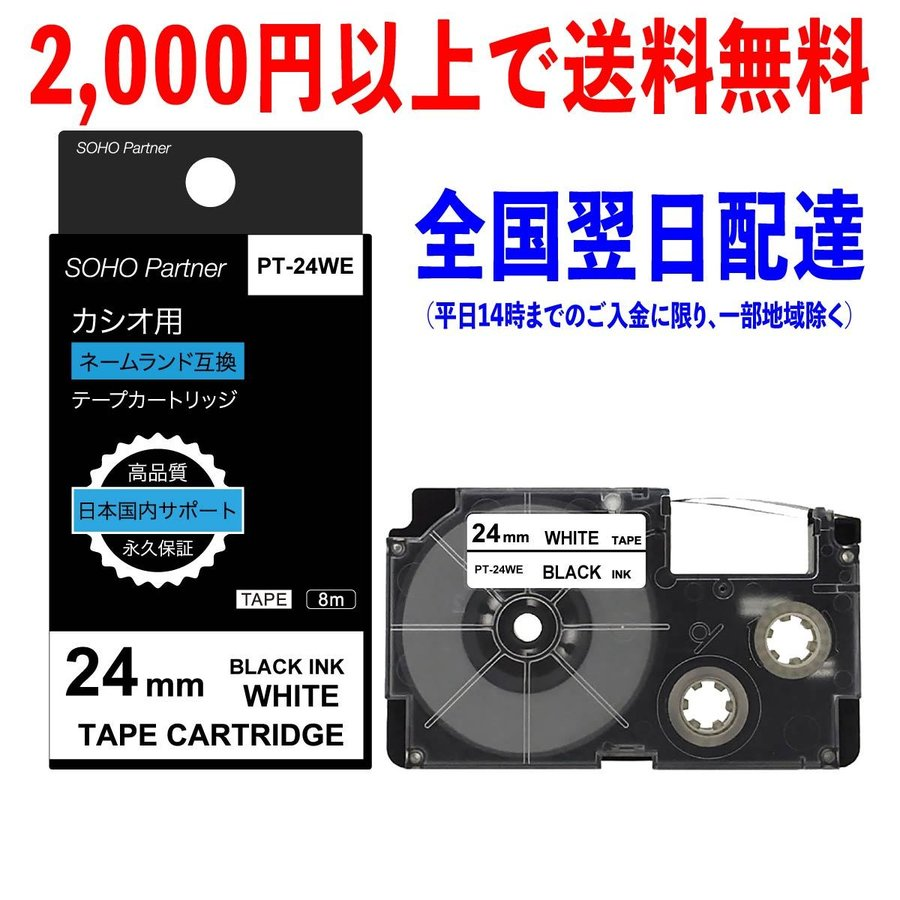 24mm 白地黒文字 カシオ用 ネームランド互換 テープ カートリッジ PT-24WE (XR-24WE 互換) soho-partner