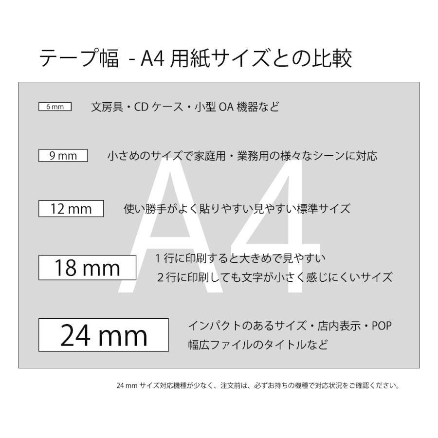 24mm 白地黒文字 カシオ用 ネームランド互換 テープ カートリッジ PT-24WE (XR-24WE 互換) soho-partner 03