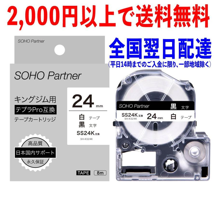 【永久保証】キングジム用 テプラPRO互換 テープ カートリッジ 24mm 白地黒文字 SH-KS24K (SS24K 互換)|soho-partner