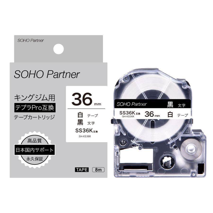 36mm 白地黒文字 キングジム用 テプラPRO互換 テープ カートリッジ SH-KS36K (SS36K 互換) soho-partner