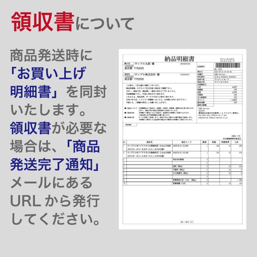 6mm 白地黒文字 キングジム用 テプラPRO互換 テープ カートリッジ SH-KS6K (SS6K 互換) soho-partner 09