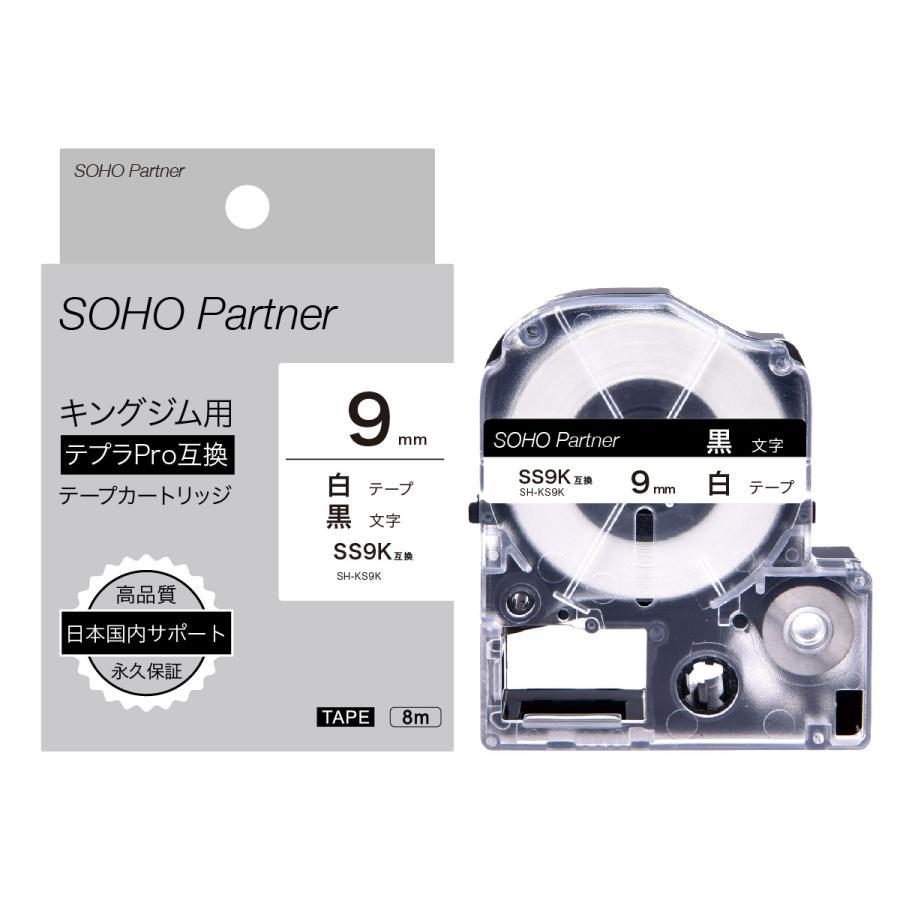 【永久保証】キングジム用 テプラPRO互換 テープ カートリッジ 9mm 白地黒文字 SH-KS9K (SS9K 互換) soho-partner