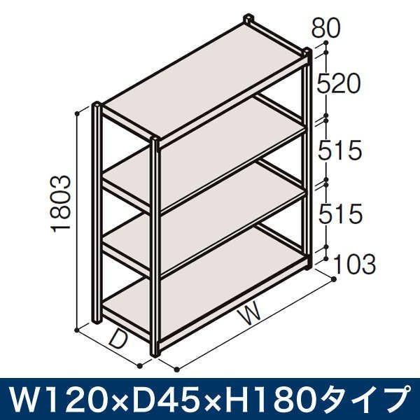 業務用 イトーキ ボルトレス軽中量ラック RL型(単体) 開放型(150kg仕様) W120×D45×H180タイプ 棚板4段 自社便 開梱・設置付