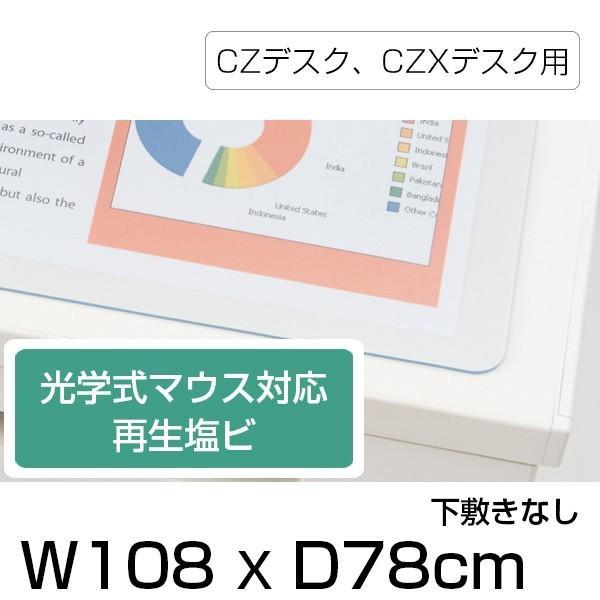 イトーキ デスクマット(CZデスク、CZXデスク用)光学式マウス対応再生塩ビタイプ 下敷きなし 幅108×奥行78cm 自社便 玄関渡し