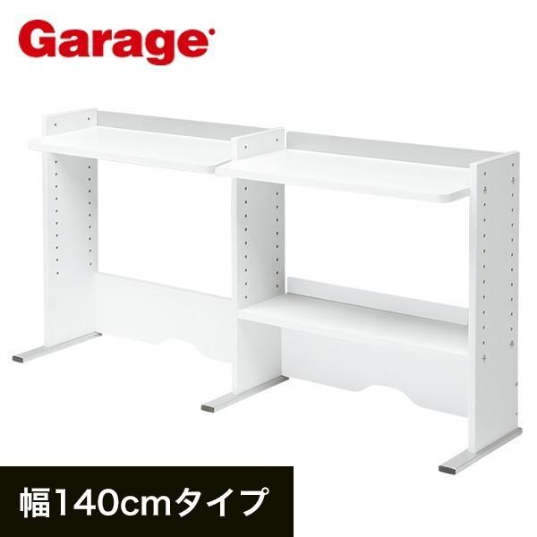 机上ラック Garage 机上棚 CC 幅140cmタイプ CC-K1332 白 ホワイト