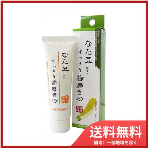【メール便送料無料】なた豆すっきり歯磨き粉トラベルサイズ30G sohshop2