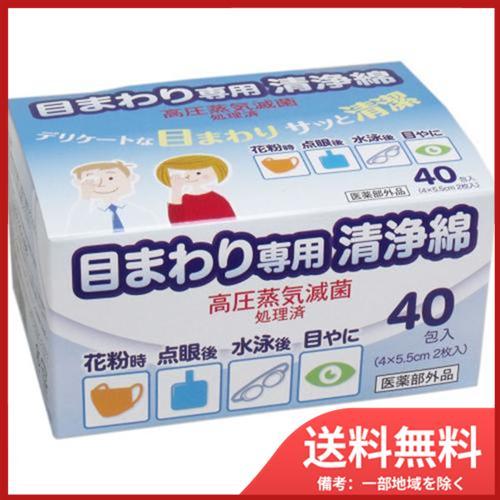 未使用品 激安通販ショッピング 送料無料 丸三産業 40包入 目まわり専用清浄綿