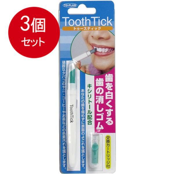 【メール便送料無料】3個セット 東京企画 歯の消しゴム トゥースティック sohshop2