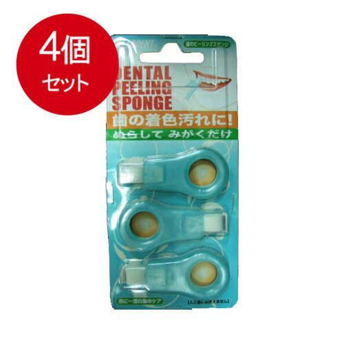 【メール便送料無料】4個セット 広栄社 歯のピーリングスポンジ sohshop2