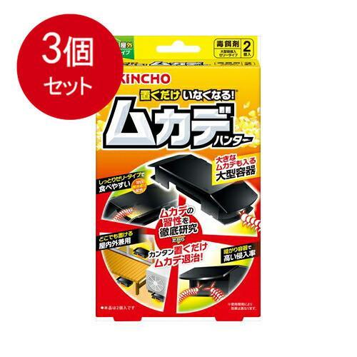送料無料 3個セット 大日本除虫菊 金鳥 人気ブランド多数対象 新作からSALEアイテム等お得な商品 満載 毒餌剤 2個入 置くだけいなくなる ムカデハンター