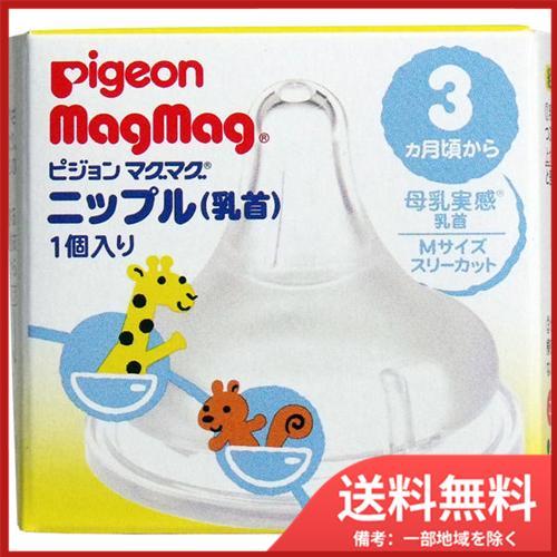 ピジョン Pigeon マグマグ ニップル 1個入り sohshop