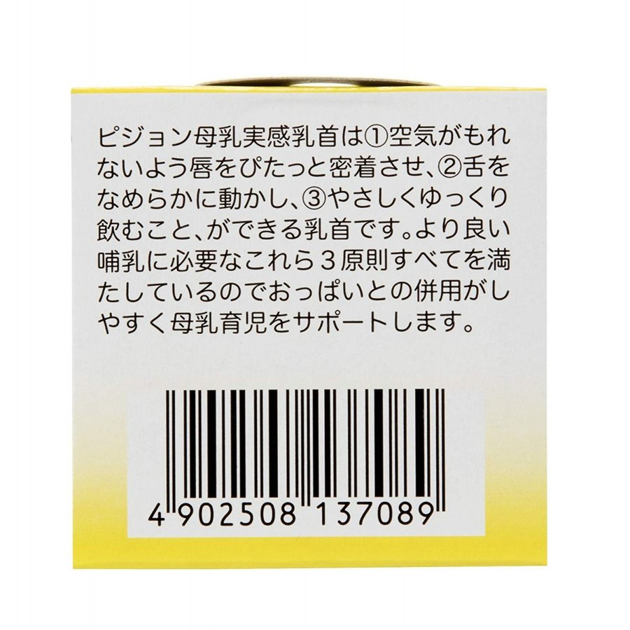 ピジョン Pigeon マグマグ ニップル 1個入り sohshop 05