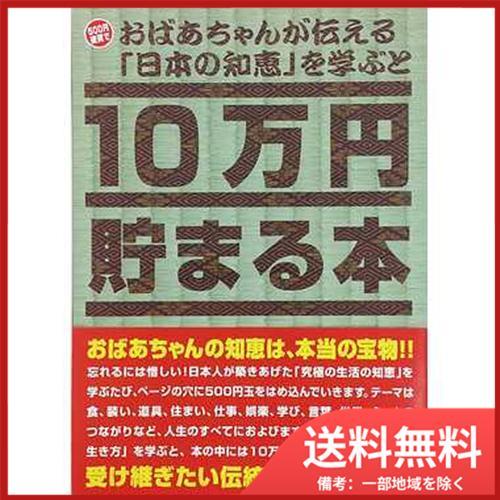 新作 送料無料 TCB-06 10万円貯まる本 期間限定今なら送料無料 日本の知恵版