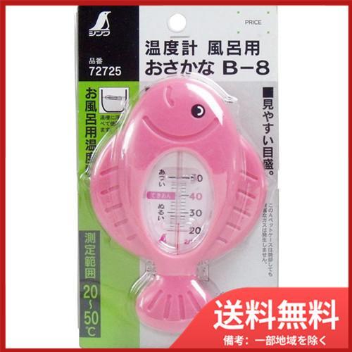 メール便送料無料 信頼 シンワ 風呂用温度計 おさかな いよいよ人気ブランド 72725 B-8