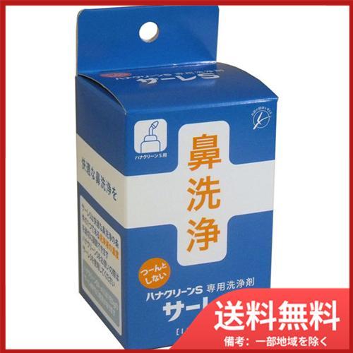 送料無料 訳あり品送料無料 サーレS プレゼント ハナクリーンS用洗浄剤 1.5g×50包 50回分