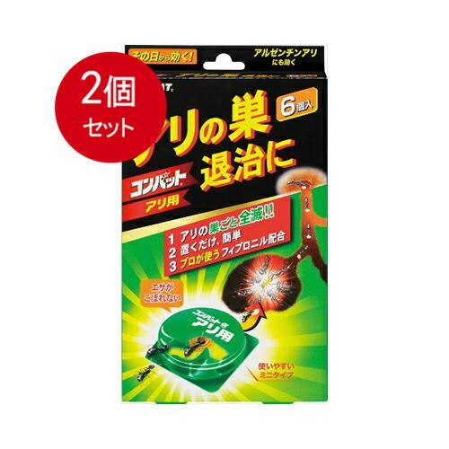 メール便送料無料 日本未発売 2個セット アリ用コンバットアルファ6P 5☆大好評