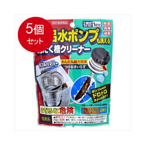 メール便送料無料 5個セット DH風呂水ポンプ 海外並行輸入正規品 洗濯槽クリーナー 公式サイト