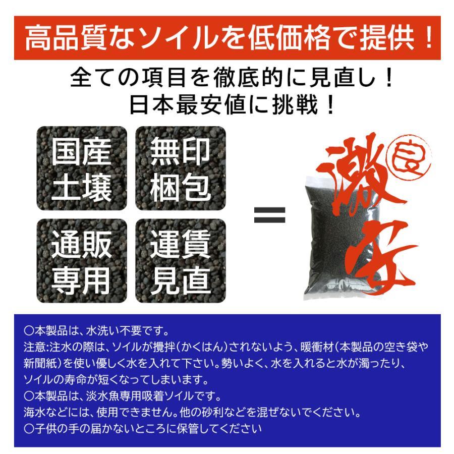 ソイル 熱帯魚 5kg ブラック 激安 水槽 国産土壌 底砂ブラック soil-shop 04