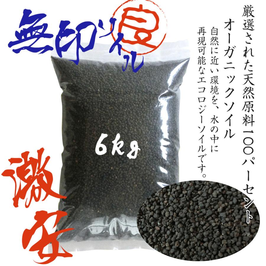 ソイル 6kg 天然 熱帯魚 低床 ブラック 黒 水槽 土壌 国産土壌 底砂ブラック|soil-shop