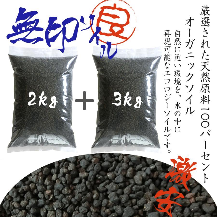 送料無料 ソイル 熱帯魚 2kg+3kg(5kg)  熱帯魚 底砂ブラック アクアリウム 激安 天然原料 オーガニック アクア用品 水質調整底床|soil-shop