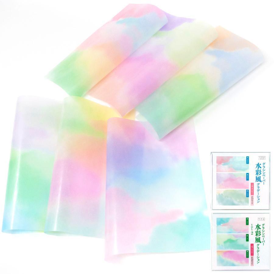グラシン紙 Seasonal Wrap入荷 水彩風グラデーション3色アソート30枚 折り紙サイズ 半透明ペーパークラフト紙 150x150mm アイテム勢ぞろい