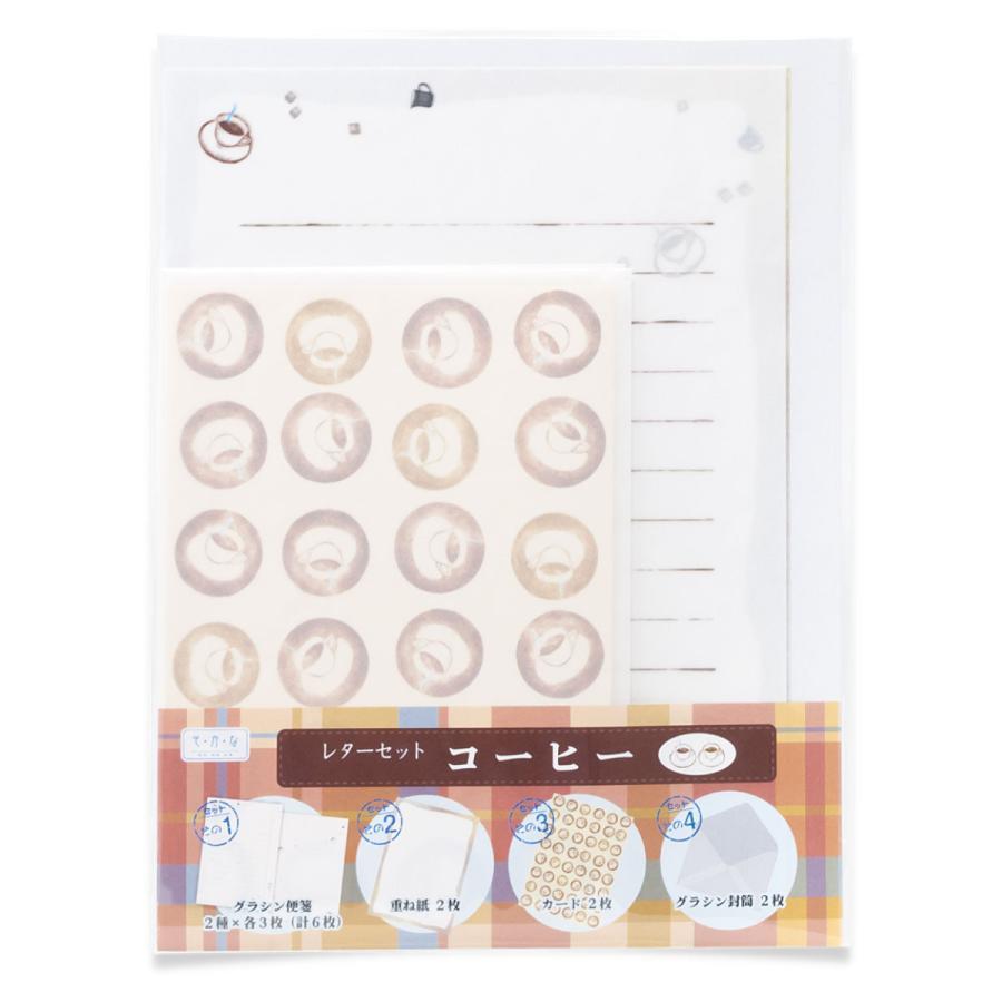 限定生産 グラシンレターセット 喫茶店 クリームソーダ コーヒー サンドイッチ グラシン封筒 便箋 カード|sokana|07