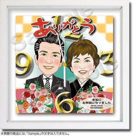 「30角似顔絵時計・サンクスボード-026(2人)」 両親へのプレゼント カワイイ似顔絵 名入れギフト