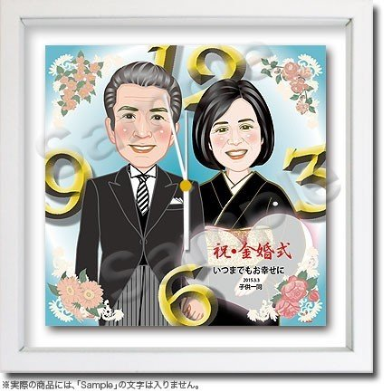 「30角似顔絵時計・金婚式祝い-025(2人)」 金婚式祝いのプレゼント カワイイ似顔絵 名入れギフト