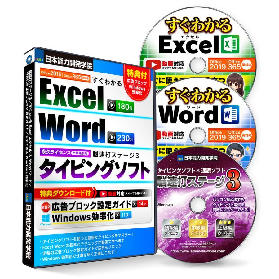 公式 タイピング 練習 ソフト 最新Office Excel エクセル Word 効率化 未使用品 広告ブロック Windows 流行のアイテム 設定ガイド 特典付 ワード 広告カット DVD