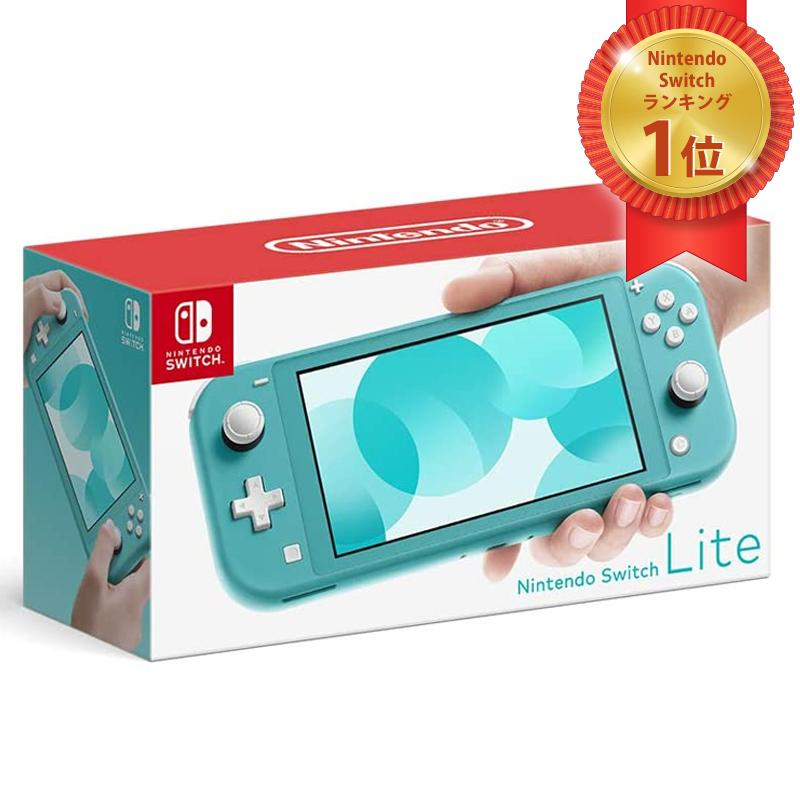 ブランド品 Nintendo Switch Lite ターコイズ 任天堂 ラッピング対応可 ニンテンドースイッチ まとめ買い特価 本体