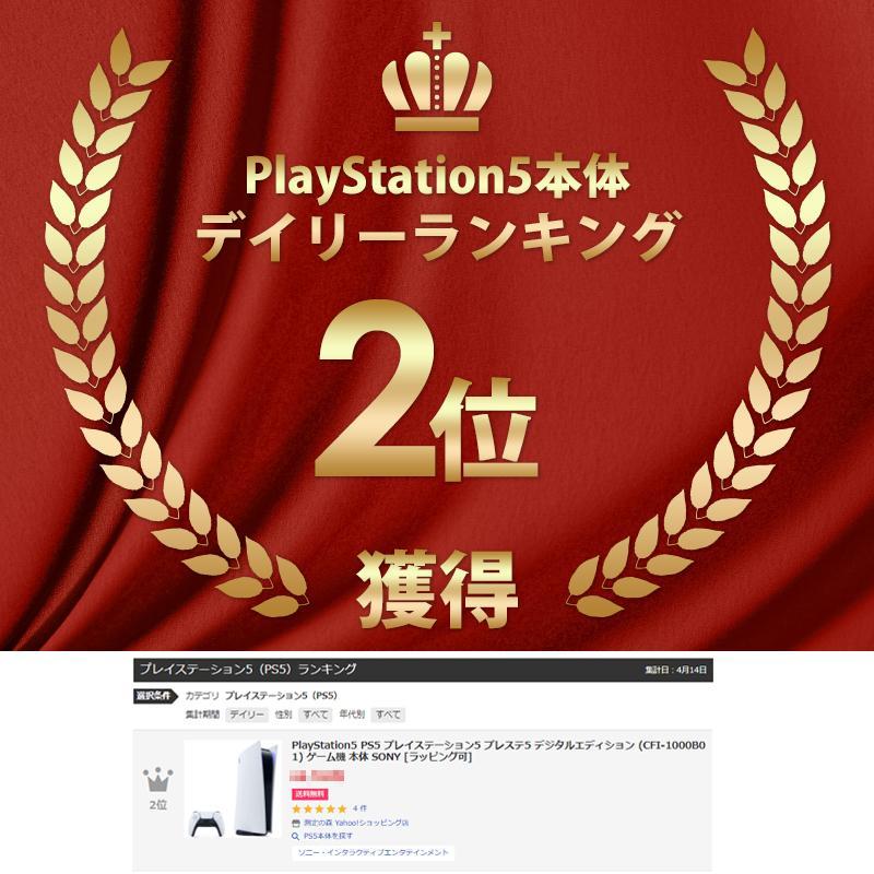 PlayStation5 PS5 プレイステーション5  プレステ5 デジタルエディション (CFI-1000B01) ゲーム機 本体 SONY [ラッピング可] sokutei 02
